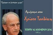 Πρόσκληση στην εκδήλωση - αφιέρωμα στον Χρίστο Τσολάκη (στη Δημόσια Κεντρική Βιβλιοθήκη της Βέροιας)