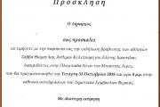 Δήμος Βέροιας - Πρόσκληση Βράβευσης Διακριθέντων Αθλητών(τριών) - 31.10.2018