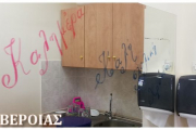 Καλή Σχολική Χρονιά σε όλους (Ευχές) & Εγγραφή μαθητών(τριών) στο Σχολείο μας ...