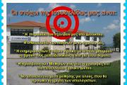 Οι στόχοι της ιστοσελίδας μας