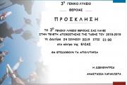 3ο ΓΕΛ Βέροιας - Τελετή Αποφοίτησης (24.06.2019)