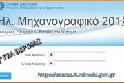 Ηλεκτρονικό Μηχανογραφικό (2018) - Κωδικός ασφαλείας - Καρτελάκι