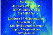 Ομιλία στο πνευματικό κέντρο της Ιεράς Μητροπόλεως Βέροιας (17.02.2018)