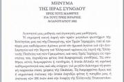Mήνυμα τῆς Ἱερᾶς Συνόδου γιά τήν ἑορτή τῶν Τριῶν Ἱεραρχῶν (25.01.2021)