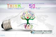 Συμμετοχή στον 1ο Διαγωνισμό Κοινωνικών Επιστημών ¨Think Socialy?