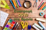 Πότε ανοίγουν τα Σχολεία - Ιανουάριος 2019 (08.01.2019)