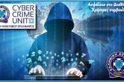 Ενημερωτικά φυλλάδια για την ασφαλή πλοήγηση στο διαδίκτυο - ΥΠ.ΠΑΙ.Θ. (02.04.2020)