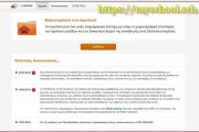 MySchool & Υπεύθυνοι τμημάτων - Περί απουσιών ...