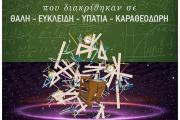Βράβευση μαθητών που διακρίθηκαν στους μαθηματικούς διαγωνισμούς «Θαλής», «Ευκλείδης», «Αρχιμήδης», «Υπατία» και «Καραθεοδωρή»