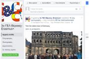 3ο ΓΕΛ Βέροιας & Erasmus+ (στο Facebook)