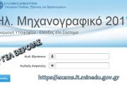 Ηλεκτρονικό Μηχανογραφικό (2017) - Κωδικός ασφαλείας - Καρτελάκι