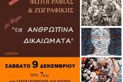 """Έκθεση Ζωγραφικής Και Φωτογραφίας Με Θέμα: """"Τα Ανθρώπινα Δικαιώματα"""""""