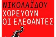 Η συγγραφέας Σ. Νικολαϊδου στο 3ο ΓΕΛ Βέροιας Online (Skype)
